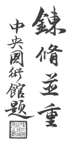 《字門正宗》 胡遺生 (1933) - callig 1