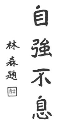 《太極拳》 李先五 (1933) - callig 3