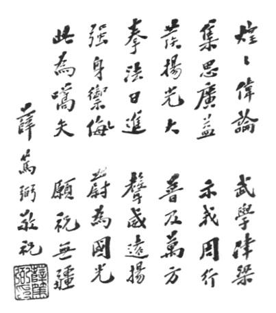 《太極拳講義》 姚馥春 姜容樵 (1930) - callig 5